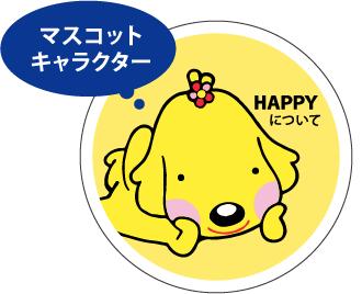 オリジナルキャラクター「HAPPY」について