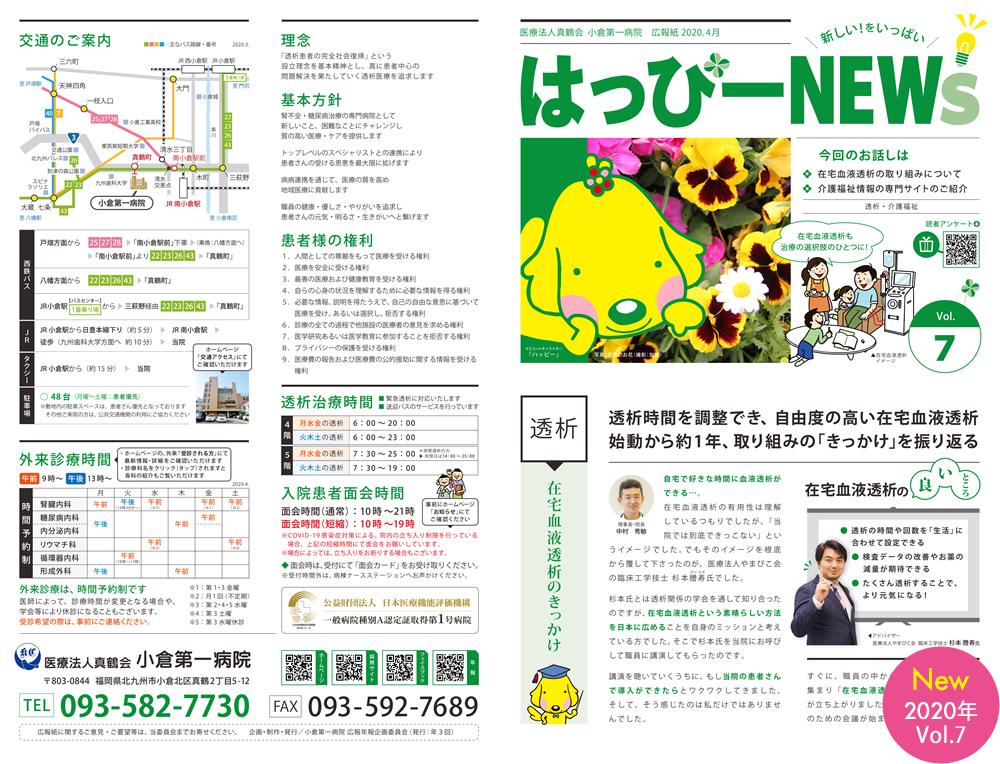 はっぴーNEWs「2020 Vol.7」