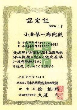(財)日本医療機能評価機構認定取得(第1号一般病院種別A)