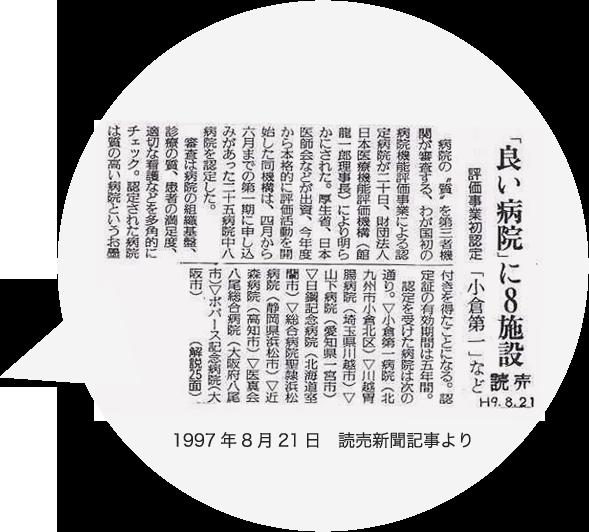 1997年8月21日 読売新聞記事より(日本医療機能評価機構認定取得第1号)