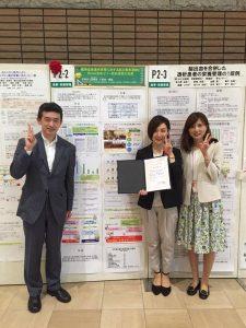 第5回日本腎栄養代謝研究会ベストポスター賞受賞