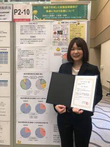 第7回日本腎栄養代謝研究会ベストポスター賞受賞